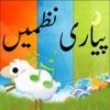 Kids Rhymes - Kids urdu poetry