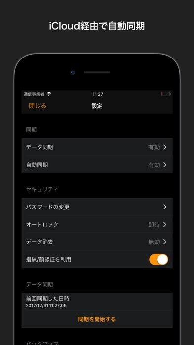 パスワード管理 (Easy Pass2) screenshot1