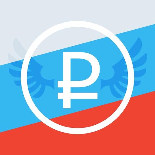 Рубль: деньги в один клик