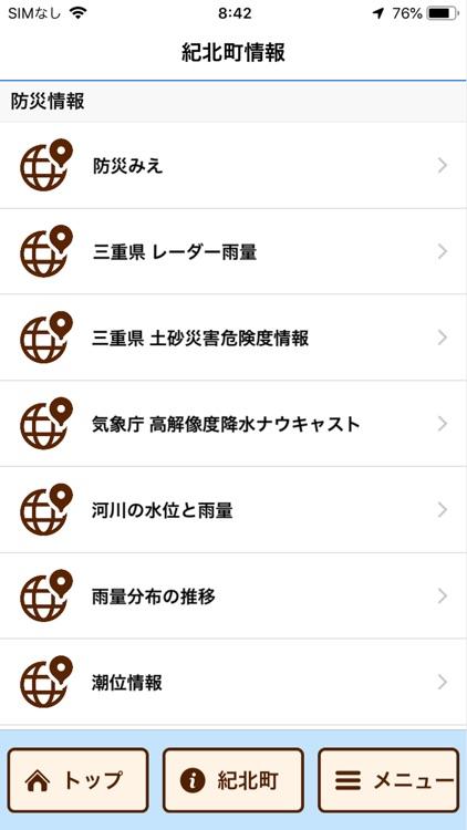 紀北町防災ナビ screenshot-7