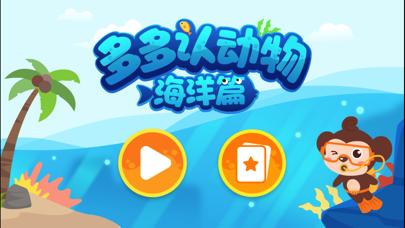 多多海洋动物—儿歌多多系列 screenshot one