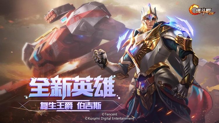 魂斗罗:归来-光辉战区 screenshot-3