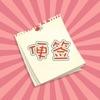 萌萌便签 - 可爱的私密备忘录记事本