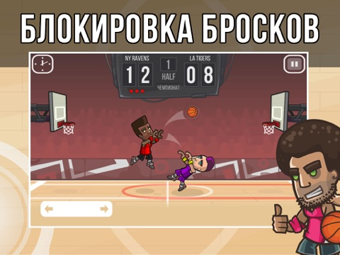 Скачать Basketball Battle (Баскетбол)