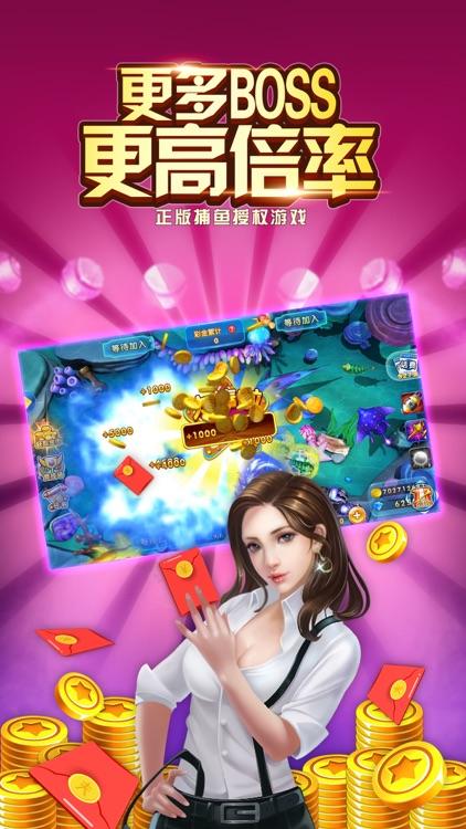 捕鱼㊦爱捕鱼-街机捕鱼:欢乐电玩城打鱼游戏 screenshot-4
