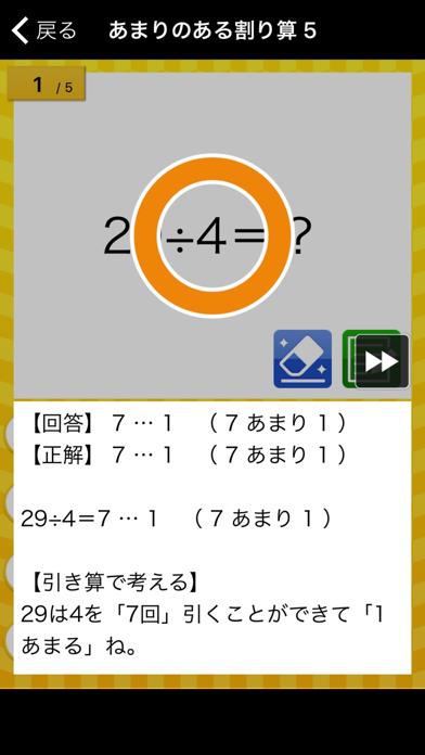 小学生計算ドリルDX(小1〜小3)スクリーンショット2