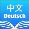 中德翻译发声字典・Chinesisch Deutsch