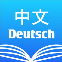 Chinese German Dictionary 中德字典