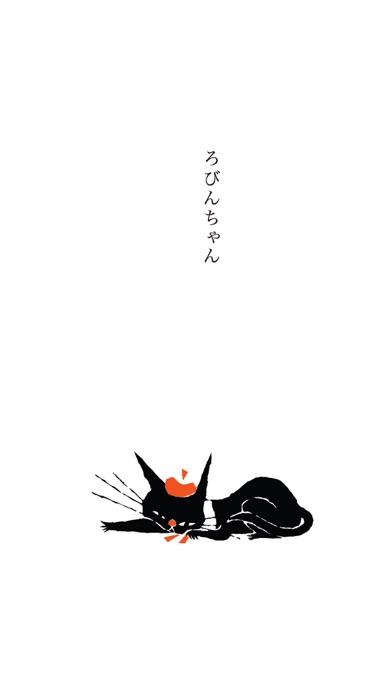 くろねころびんちゃん「びろーん」~大人も楽しめる動く絵本~スクリーンショット2