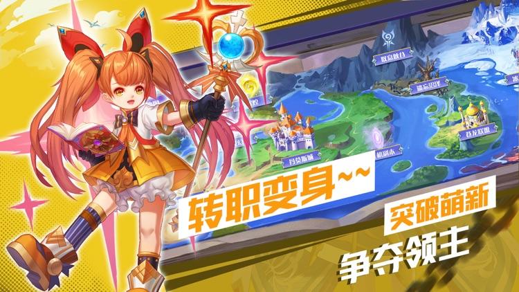 无尽征程 screenshot-1
