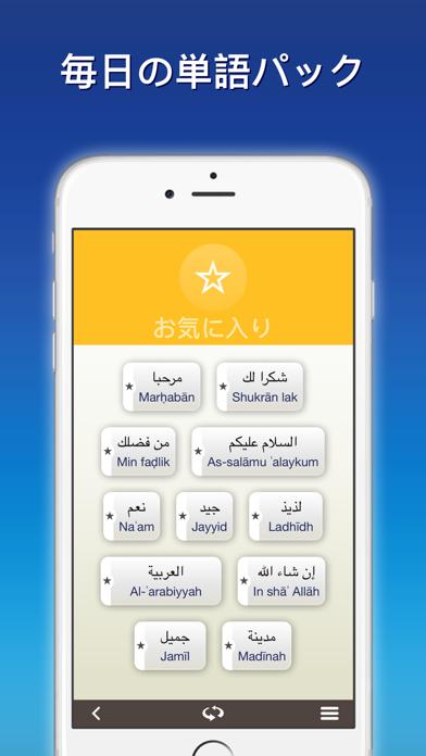 nemo アラブ語 ScreenShot3