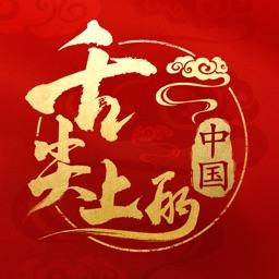 舌尖上的中国-官方唯一正版手游