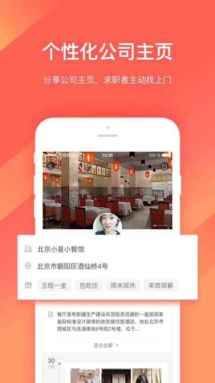 招才猫直聘-58同城商家企业招聘软件 screenshot-4