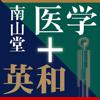 南山堂医学大辞典 第19版・医学英和大辞典...