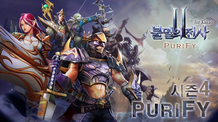 불멸의 전사2 : PURIFY for Kakao screenshot-0