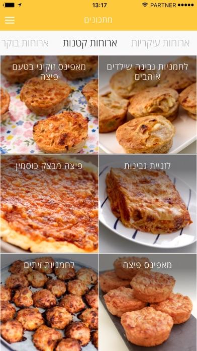 Clean eating תזונת ילדים Screenshot 2
