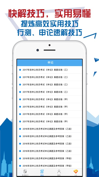 公考题库-公务员国考事业单位考试必备 screenshot-3