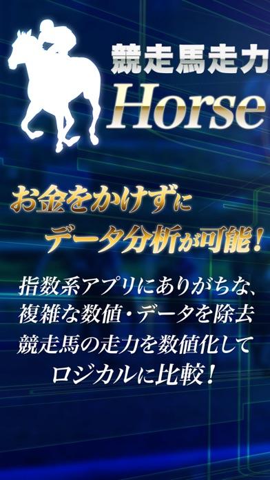 Horse Index ~競走馬走力解析アプリ~スクリーンショット1