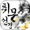 취몽선경 - iPhoneアプリ