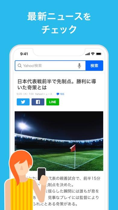 Yahoo! JAPAN紹介画像5