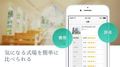 結婚式・結婚式場選び日本最大級口コミアプリのおすすめ画像3
