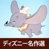 英語で学ぶ「ダンボ」 - iPhoneアプリ