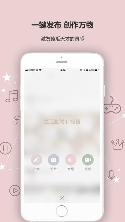 触触-大学生活社区 screenshot-3