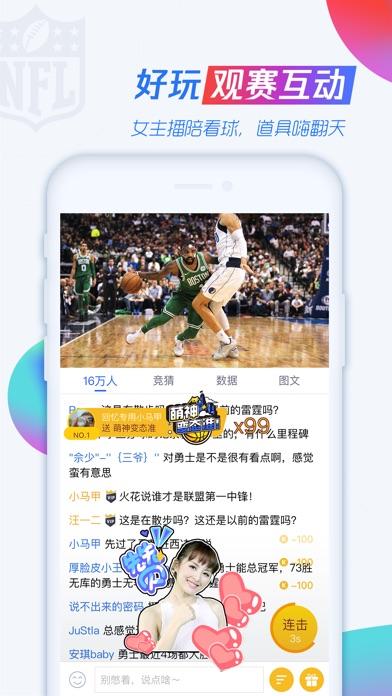 腾讯体育-NBA英超CBA高清直播スクリーンショット