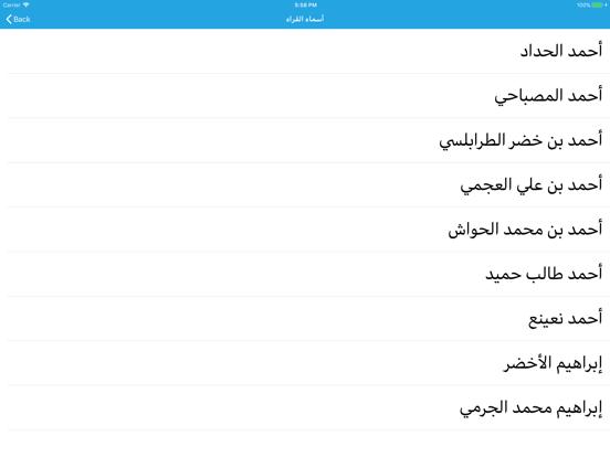 مكتبة القران الكريم screenshot 7