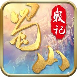 蜀山战记-蜀山仙侠情缘动作手游