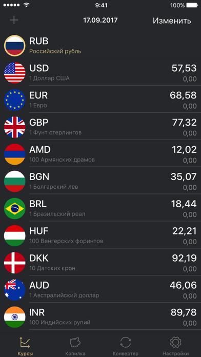 Manitou — курс валютСкриншоты 1