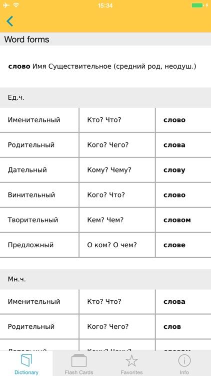 Big German Russian Dictionary screenshot-4
