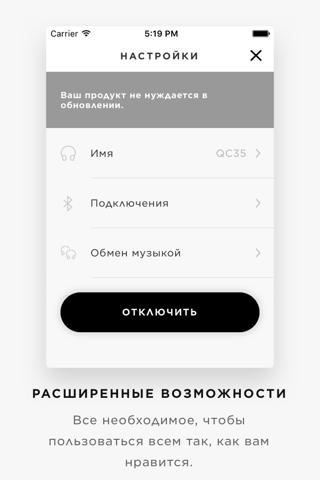 iPhone Снимок экрана 3