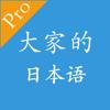 大家的日語-初中級新標準日語
