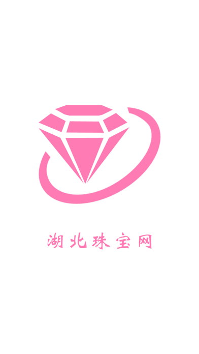 湖北珠宝网 screenshot one