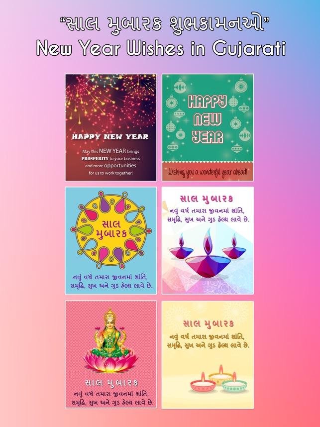 Happy New Year Nutan Varshabhinandan Images 46