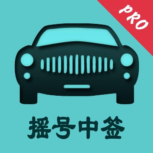 小客车摇号-北京摇号中签查询系统