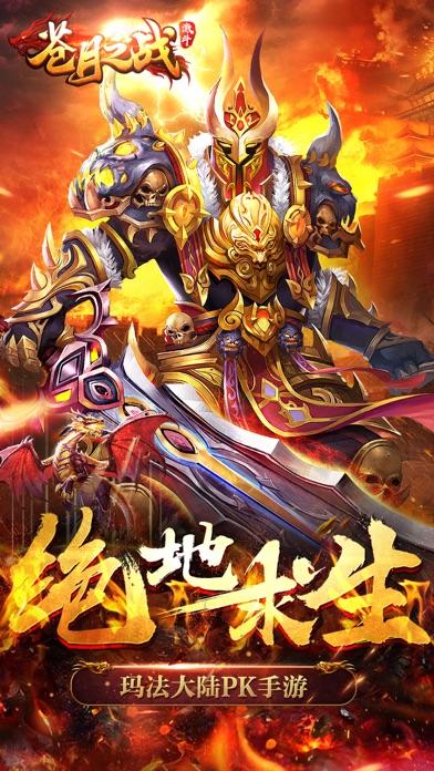 苍月之战-战神来临,霸业永恒!