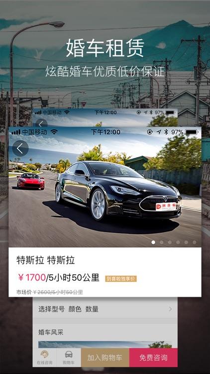 北京婚宴酒店- 完美婚礼一站备齐新人结婚APP screenshot-4