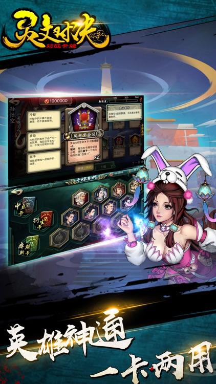 灵文对决 - 公平竞技,策略卡牌! screenshot-4