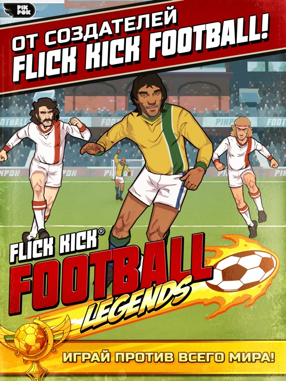 Flick Kick Football Legends Скриншоты7