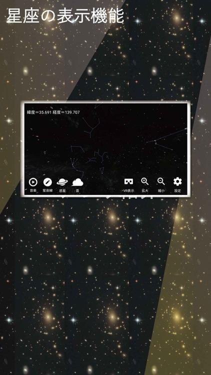 癒し星VR screenshot-3