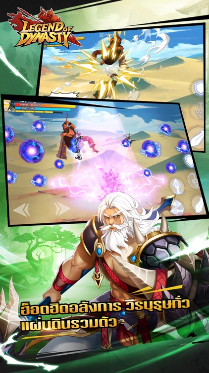 Legend of Dynasty-ศึกขุนสามก๊ก screenshot-5
