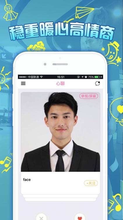 走心-专注女士高端交友 screenshot-3