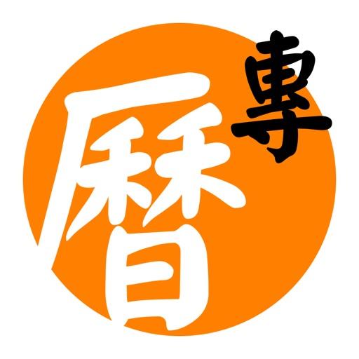專業萬年曆 - 十三行作品 iOS App