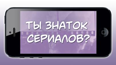Угадай сериал - Викторина Скриншоты3
