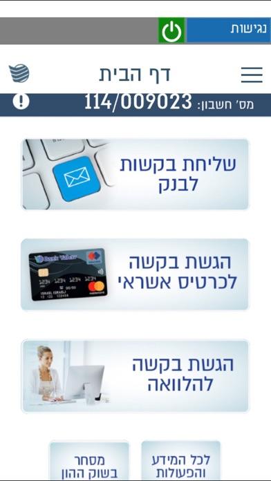 בנק יהב - ניהול חשבון Screenshot 3
