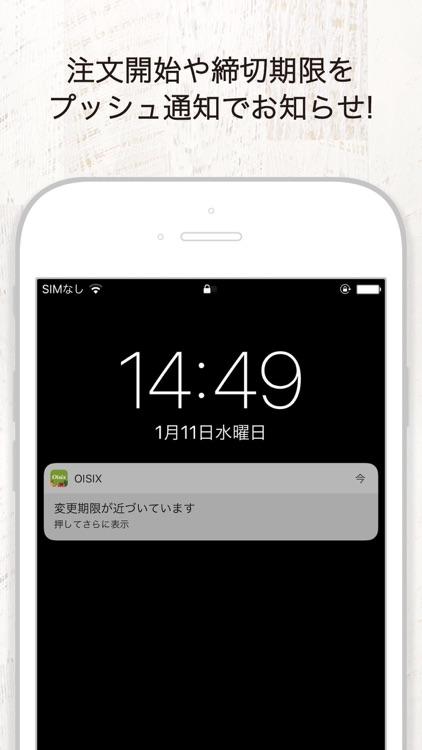 Oisix screenshot-4