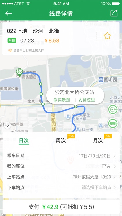 赶趟巴士 screenshot-2