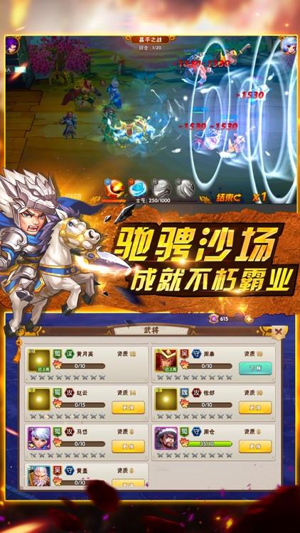 真三国 - 三国卡牌手游巨制 screenshot-3